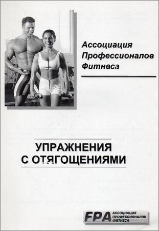 Упражнения с отягощениями