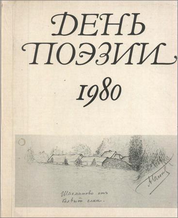 День Поэзии 1980