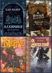 Кай Майер - Собрание сочинений (12 книг)