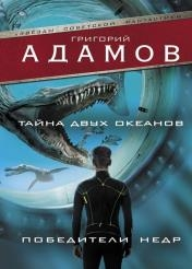 Адамов Григорий - Тайна двух океанов. Победители недр