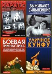 Серия - Боевой спорт (15 книг)