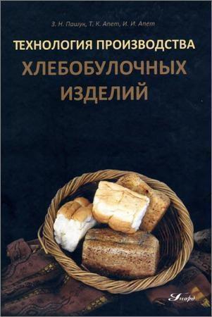 Технология производства хлебобулочных изделий. Справочник
