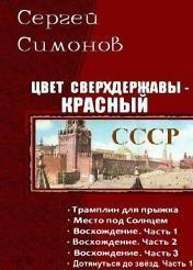 Сергей Симонов - Цвет сверхдержавы - красный. Гексалогия в одном томе