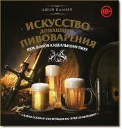Джон Палмер - Искусство домашнего пивоварения. Пять шагов к идеальному пиву