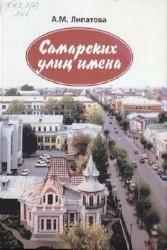 Самарских улиц имена