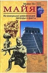 Майя. Исчезнувшая цивилизация, легенды и факты