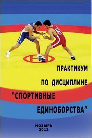 Практикум по дисциплине «Спортивные единоборства»