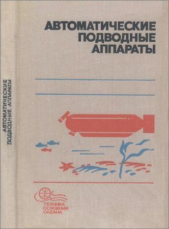 Автоматические подводные аппараты