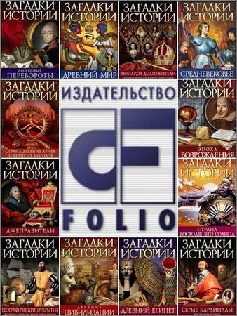 Загадки истории. Серия (20 томов)