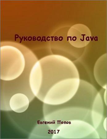 Руководство по Java