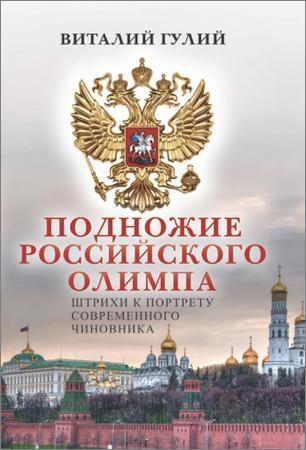 Подножие российского Олимпа. Штрихи к портрету современного чиновника