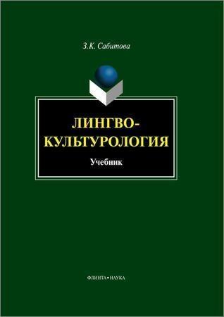 Лингвокультурология