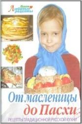 От масленицы до Пасхи. Рецепты традиционной русской кухни
