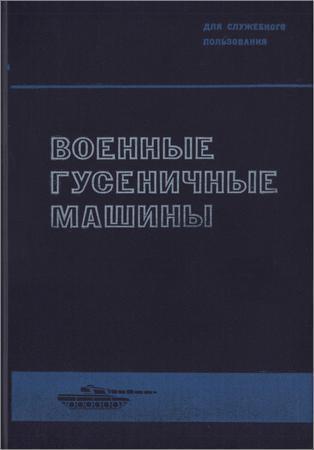 Военные гусеничные машины. В 4-х томах. Том 1-2 (3 книги)