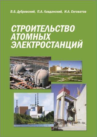 Строительство атомных электростанций (2010)