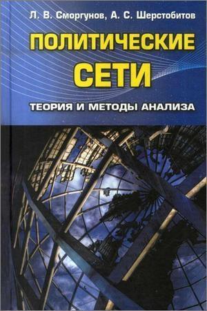 Политические сети. Теория и методы анализа