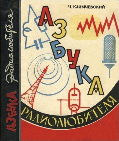 Азбука радиолюбителя. Перевод с польского