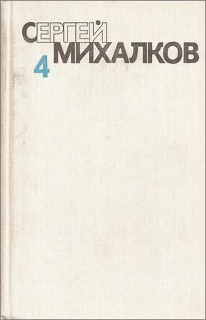 Собрание сочинений в 6 томах. Том 4. Театр для детей
