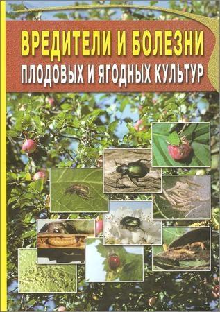 Вредители и болезни плодовых и ягодных культур