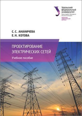 Проектирование электрических сетей