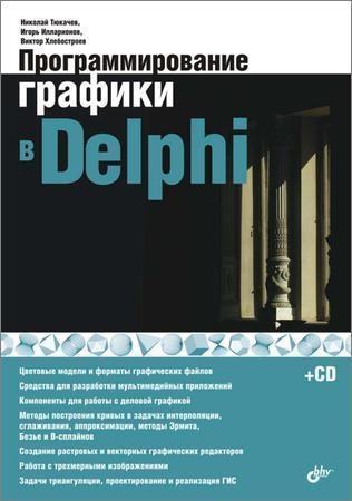 Программирование графики в Delphi (+CD)