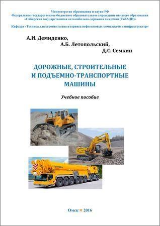 Дорожные, строительные и подъемно-транспортные машины