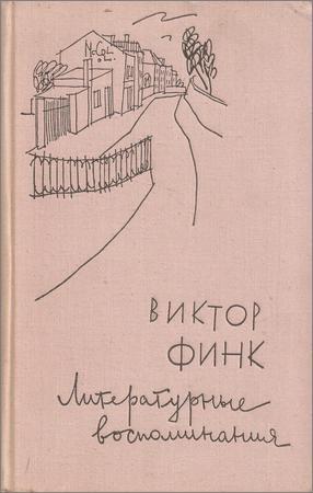 Литературные воспоминания