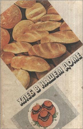 Хлеб в нашем доме. Рецепты с использованием хлеба