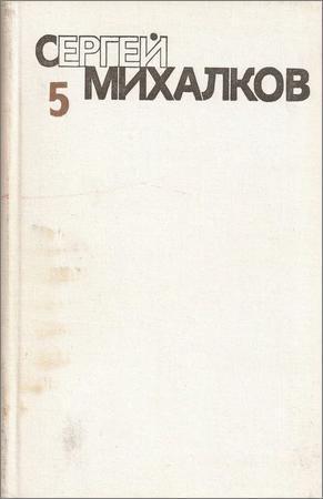 Собрание сочинений в 6 томах. Том 5. Театр для взрослых