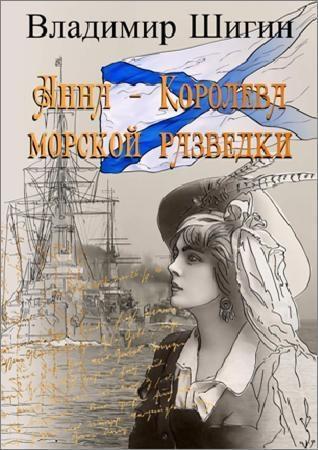 Анна - королева морской разведки