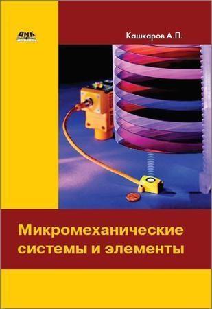 Микромеханические системы и элементы
