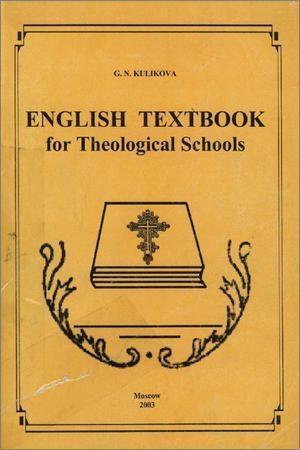 English textbook for Theological schools / Английский язык. Учебное пособие для Духовных школ