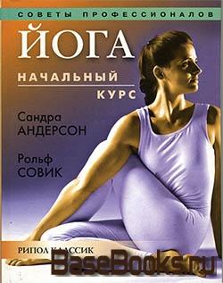 Йога. Начальный курс