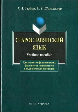 Старославянский язык: учебное пособие