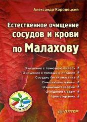 Александр Кородецкий - Естественное очищение сосудов и крови по Малахову