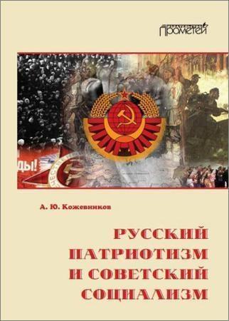 Русский патриотизм и советский социализм