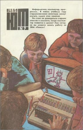 Юный техник №9 1985
