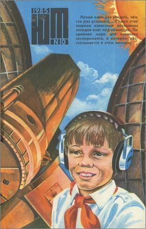 Юный техник №10 1985