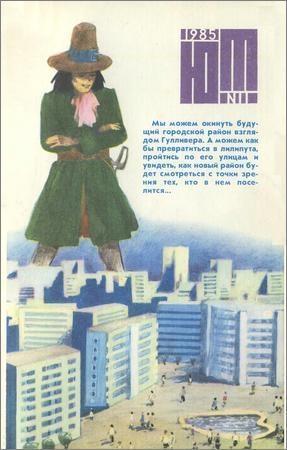 Юный техник №11 1985
