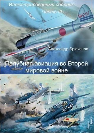 Палубная авиация во Второй мировой войне. Иллюстрированный сборник. Часть III