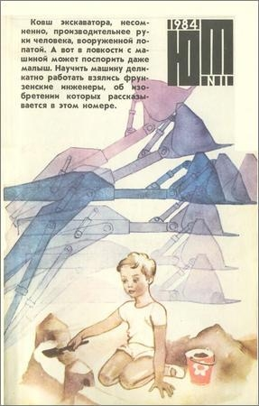 Юный техник №11 1984