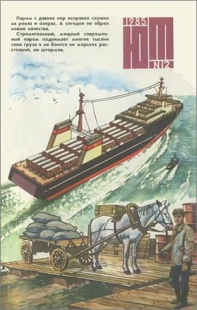 Юный техник №12 1985
