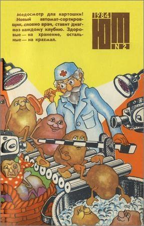 Юный техник №2 1984
