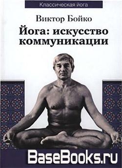 Йога: искусство коммуникации