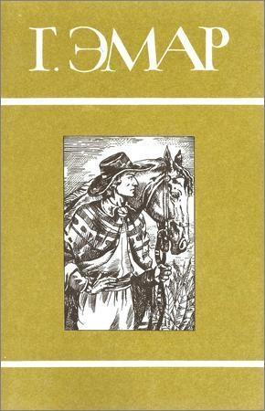 Собрание сочинений в 25 томах. Том 10. Следопыт. Перст Божий