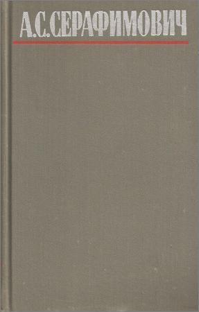 Собрание сочинений в 4 томах. Том 1. Железный поток. Город в степи. Пески