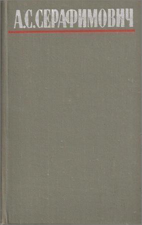 Собрание сочинений в 4 томах. Том 2. Рассказы. Очерки. Корреспонденции