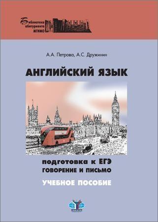 Английский язык: подготовка к ЕГЭ: говорение и письмо