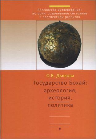 Государство Бохай: археология, история, политика