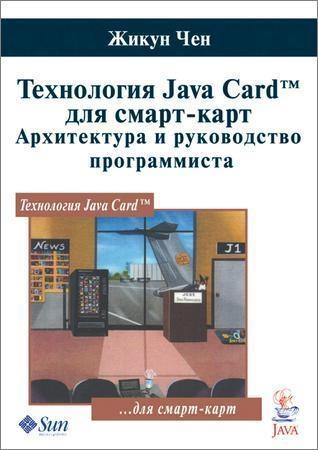Технология Java Card для смарт-карт. Архитектура и руководство программиста